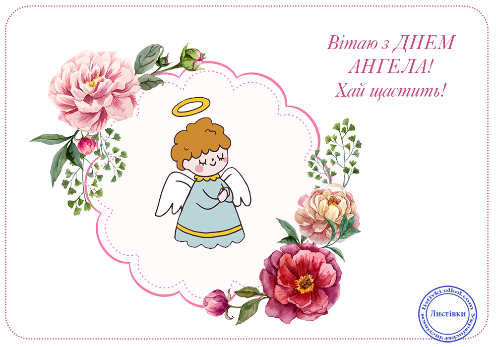 Гарна листівка на День Ангела