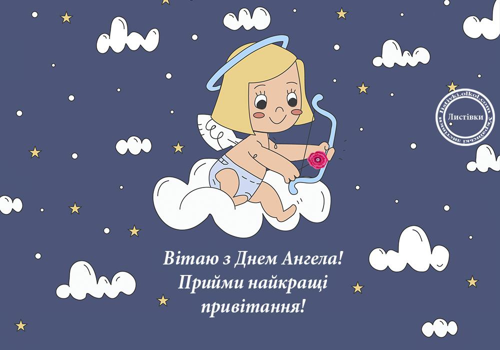 Вітальна листівка з Днем Ангела