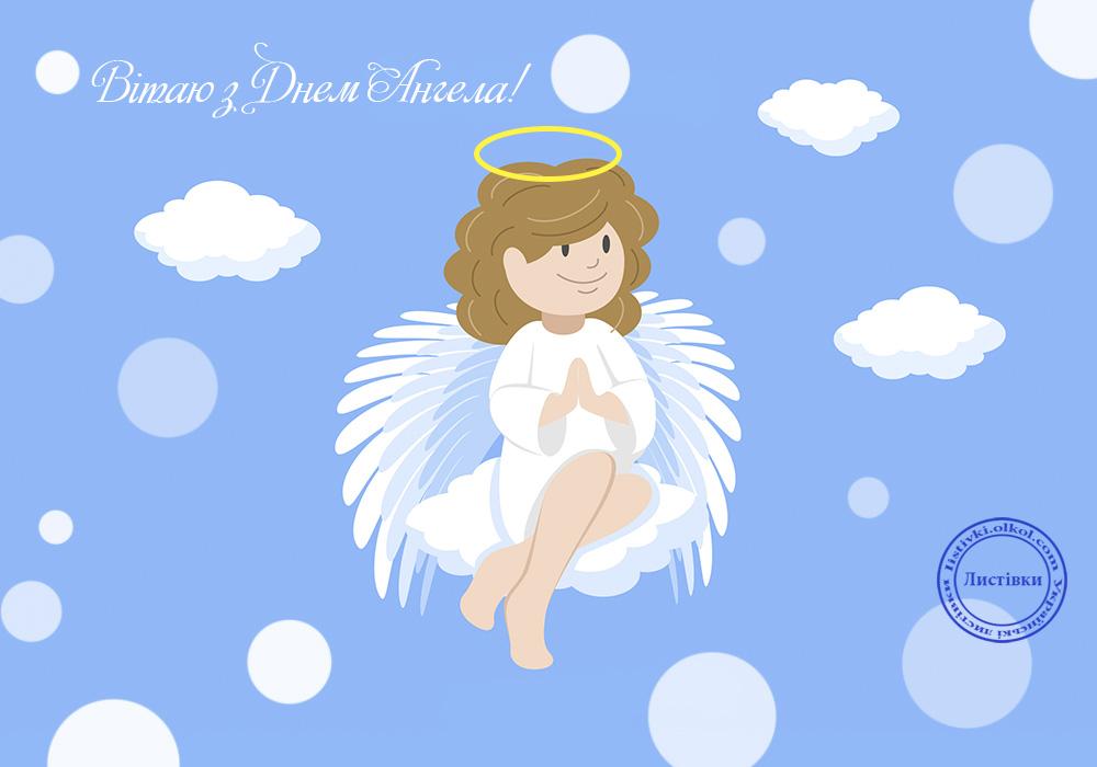 Листівка на День Ангела унікальна