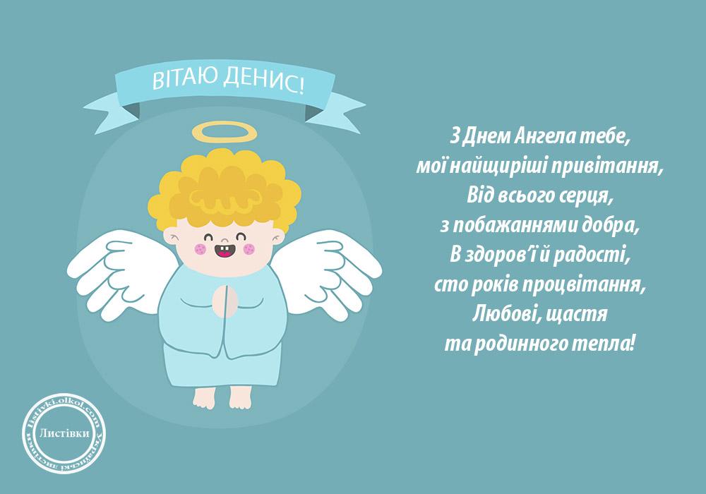 Вітальні листівки з Днем Ангела Дениса