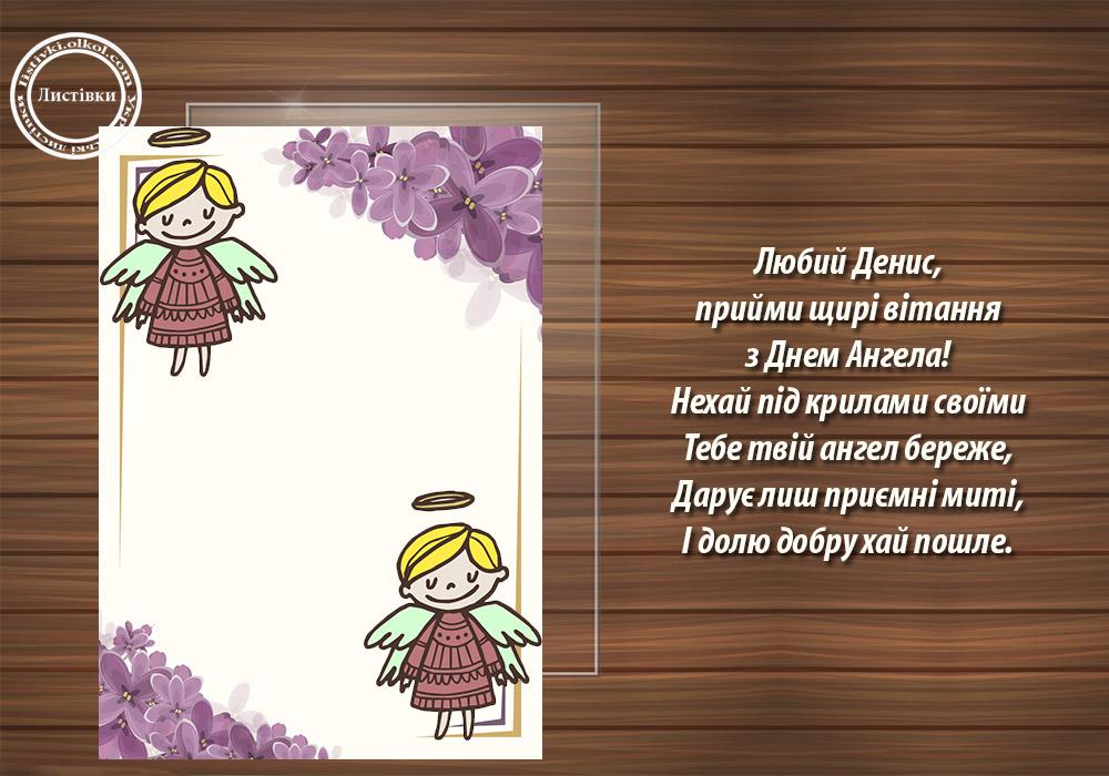 Електронна вітальна відкритка з Днем Ангела Дениса