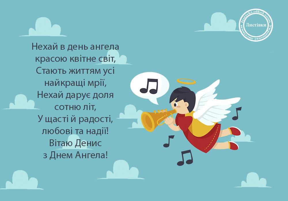 Картинка з віршом на День Ангела Дениса