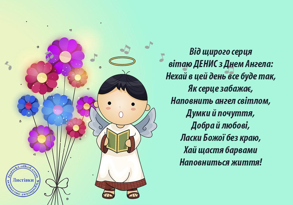 Авторське зображення з Днем Ангела Дениса з віршом