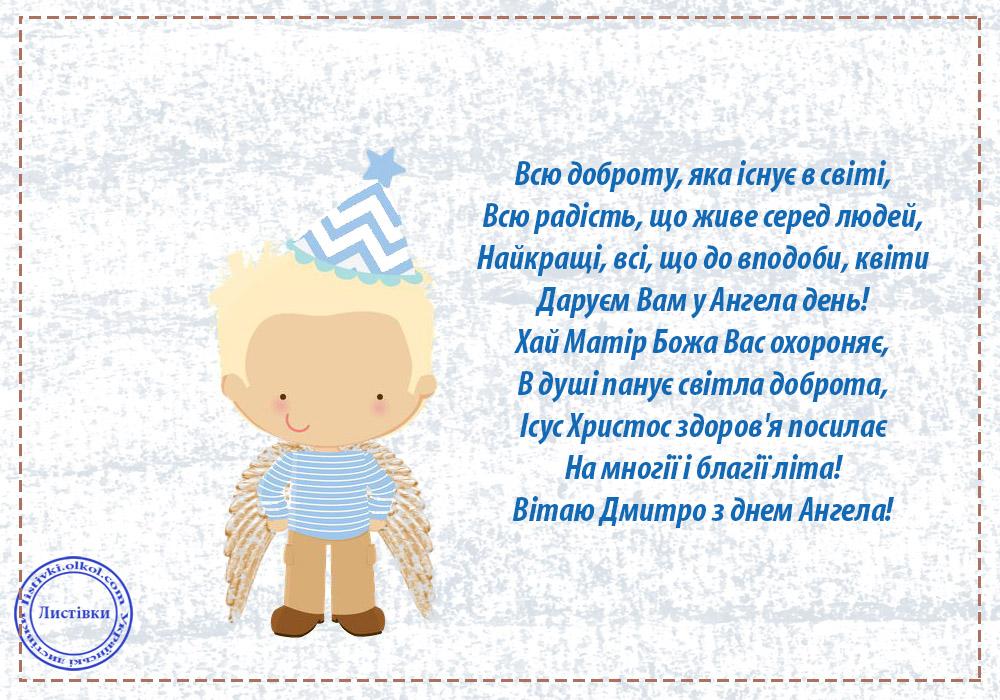 Вітальні листівки з Днем Ангела Дмитру