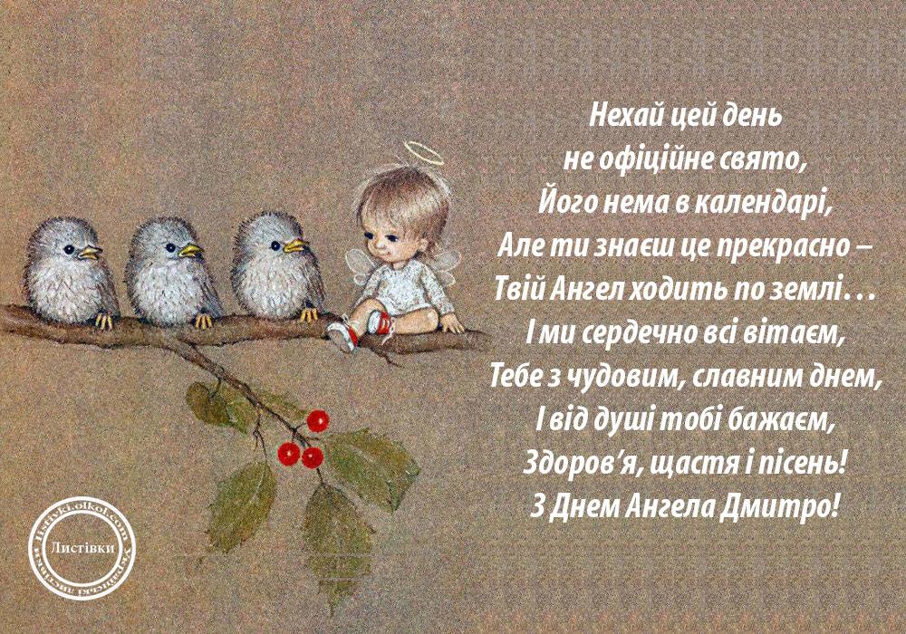 Вірш привітання Дмитру на День ангела на листівці