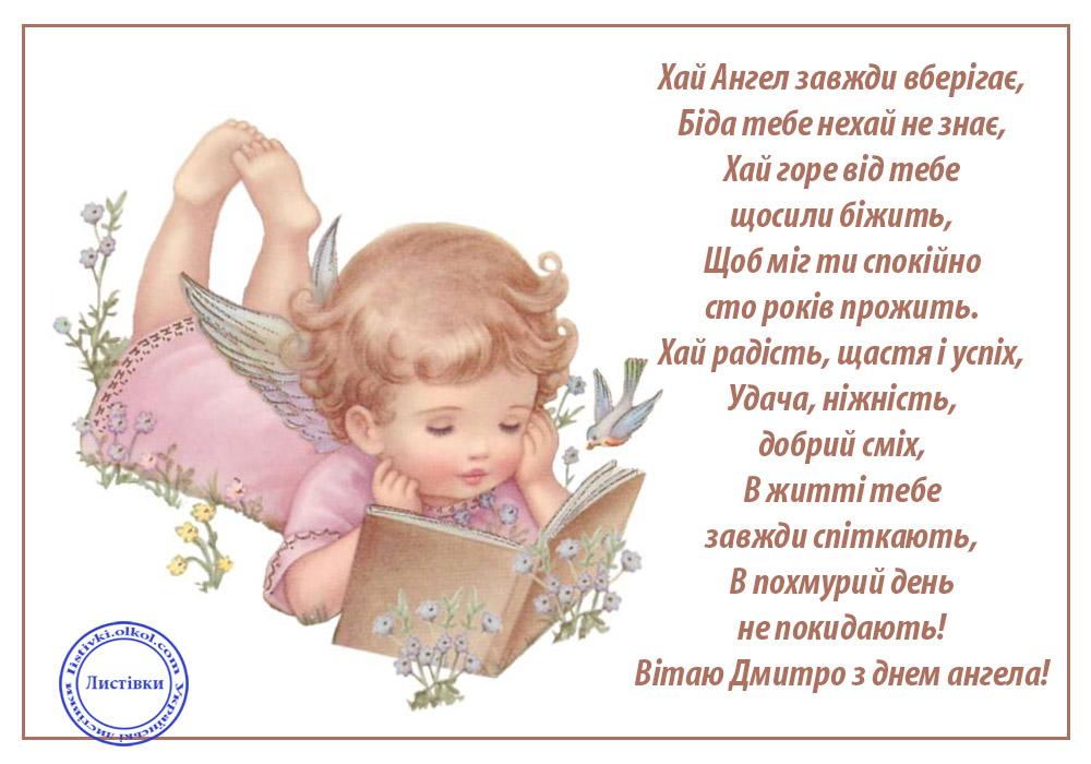 Унікальна листівка з Днем Ангела Дмитра