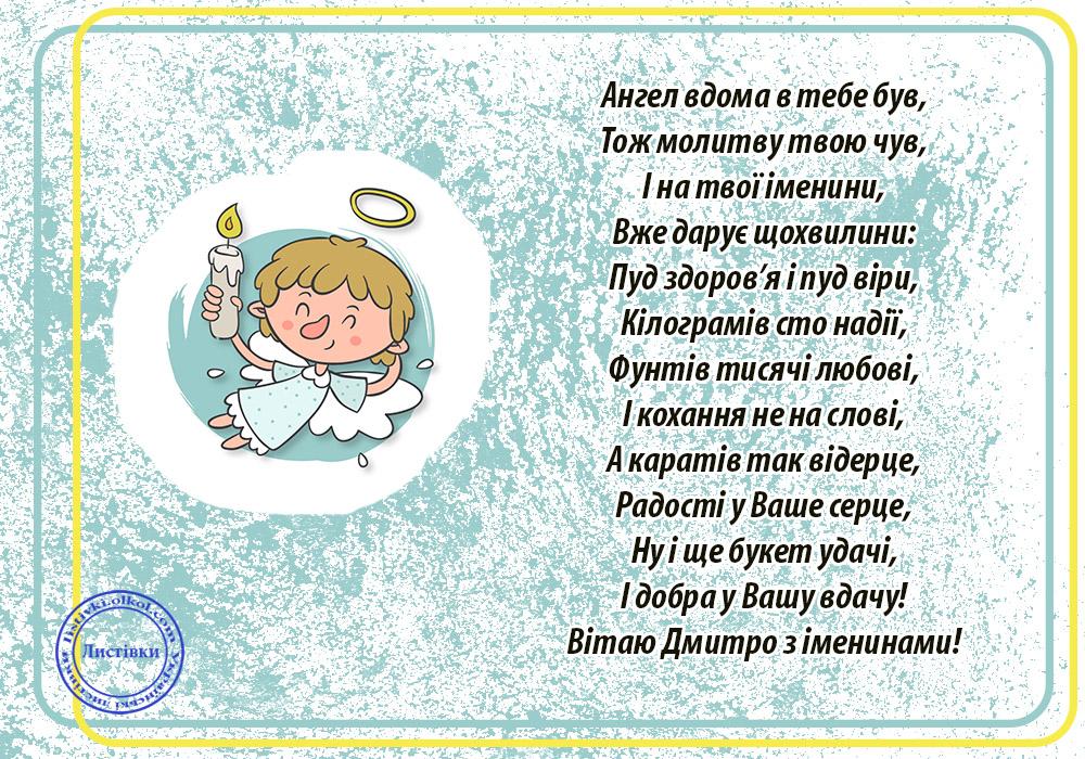 Прикольна листівка з іменинами Дмитра