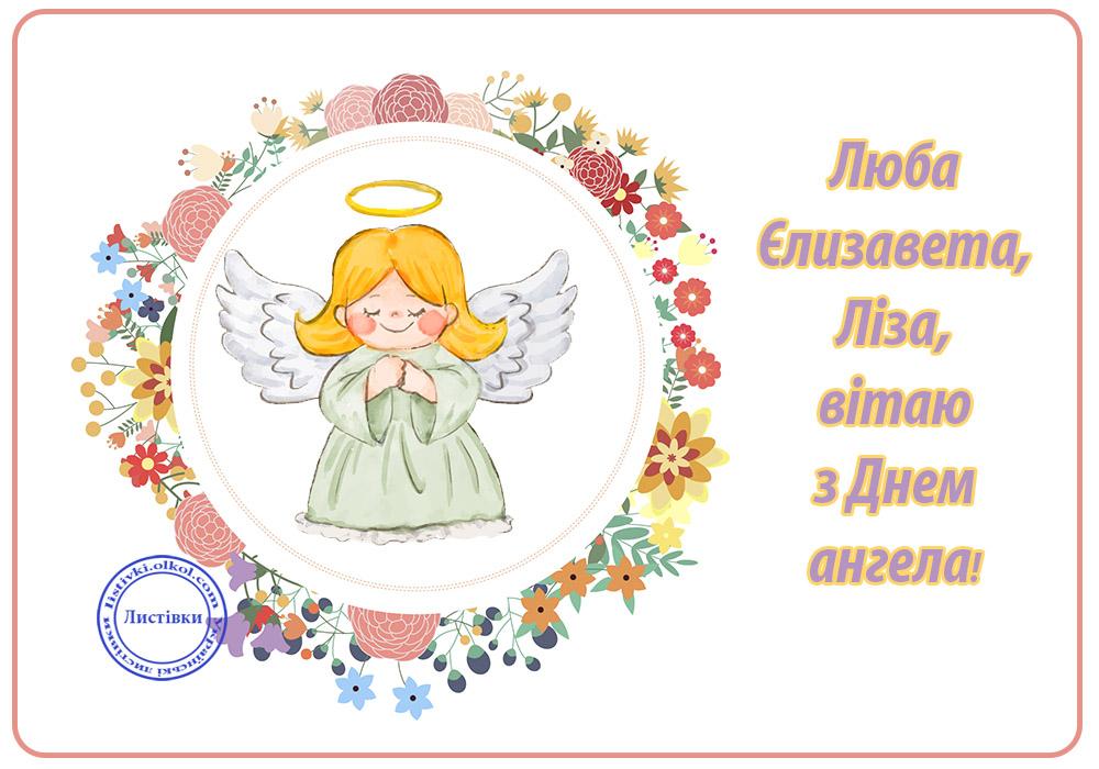Листівки з Днем ангела Єлизавети