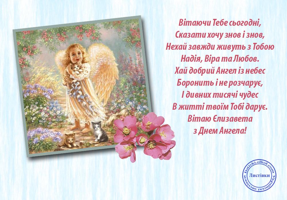 Українська відкритка на день ангела Єлизавети