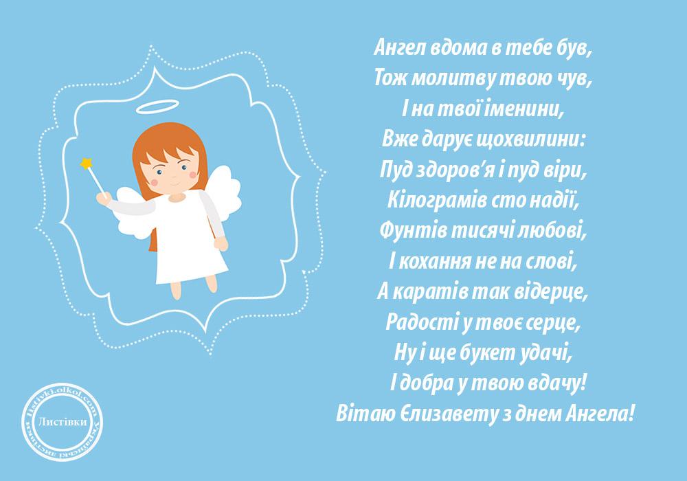 Вітальна листівка з іменинами Єлизаветі