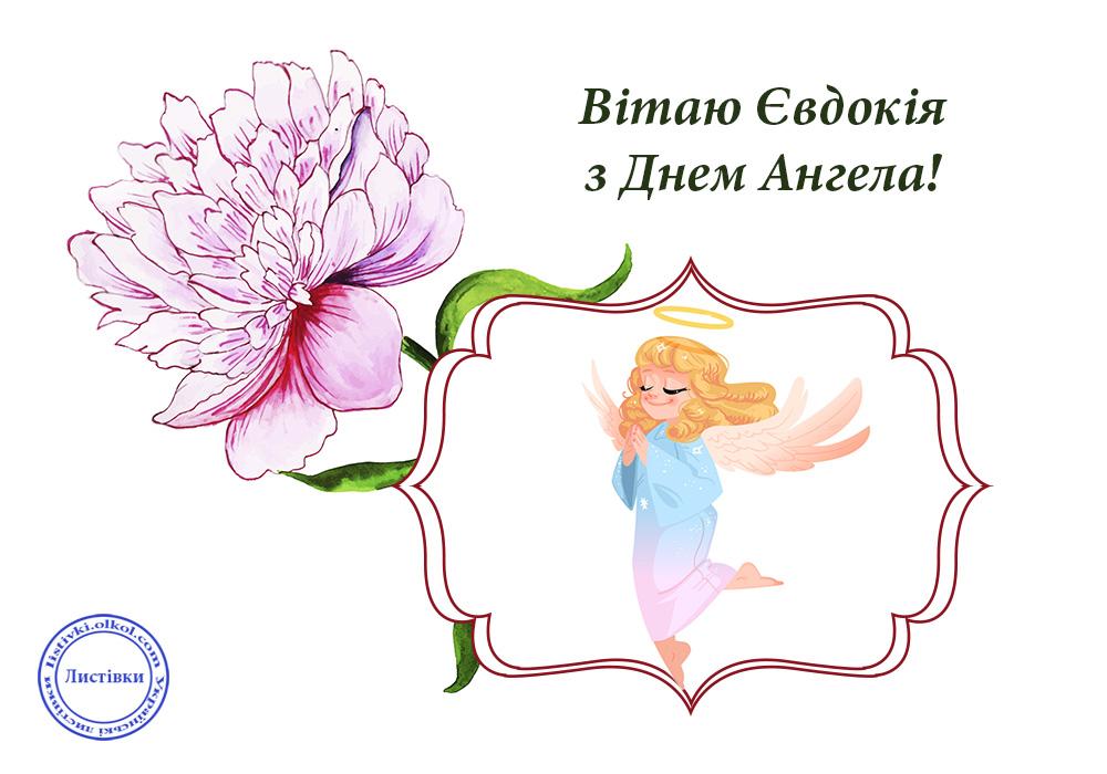 Вітальні листівки з Днем Ангела Євдокії