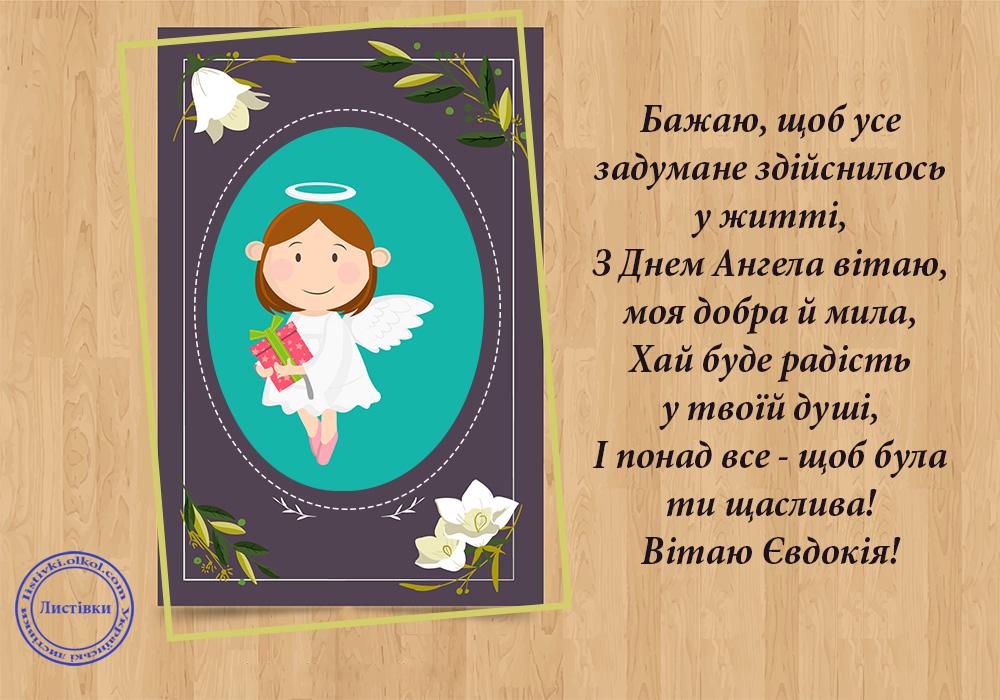 Вітальна листівка з Днем Ангела Євдокії