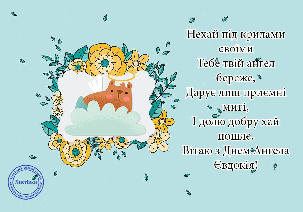 Вірш привітання з Днем Ангела Євдокії на листівці