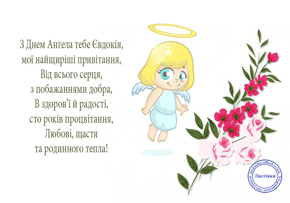 Оригінальна листівка з Днем Ангела Євдокії