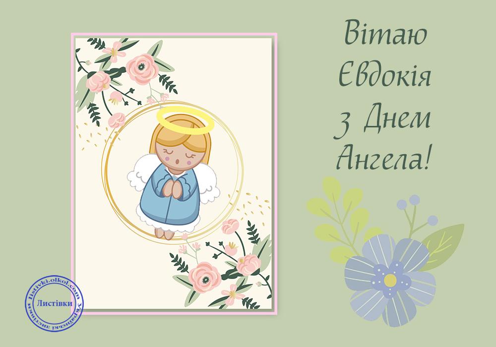 Авторська картинка з Днем Ангела Євдокії