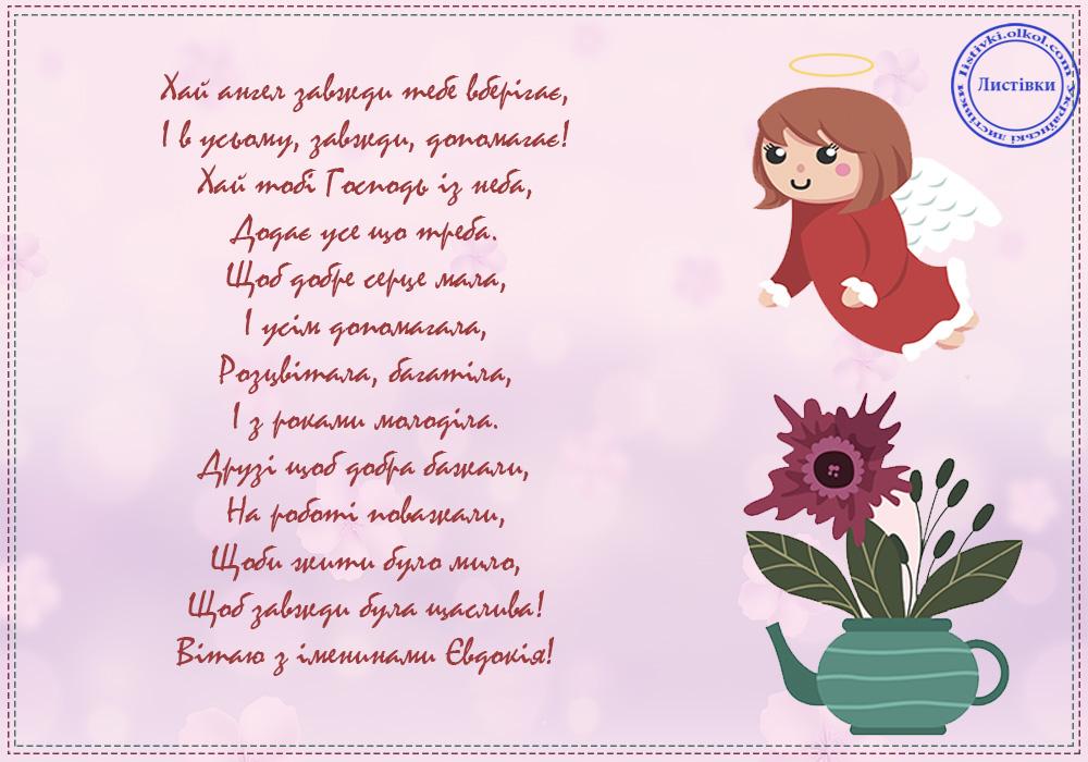 Вітальна листівка з іменами Євдокії