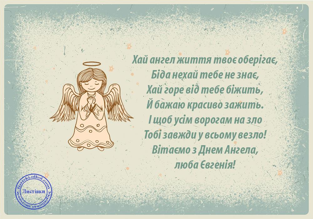 Вітальні листівки з Днем Ангела Євгенії
