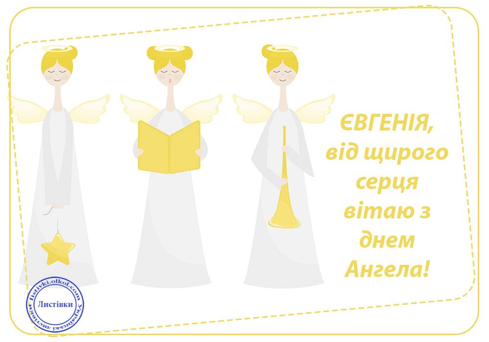 Вітальна листівка в прозі на День Ангела Євгенії