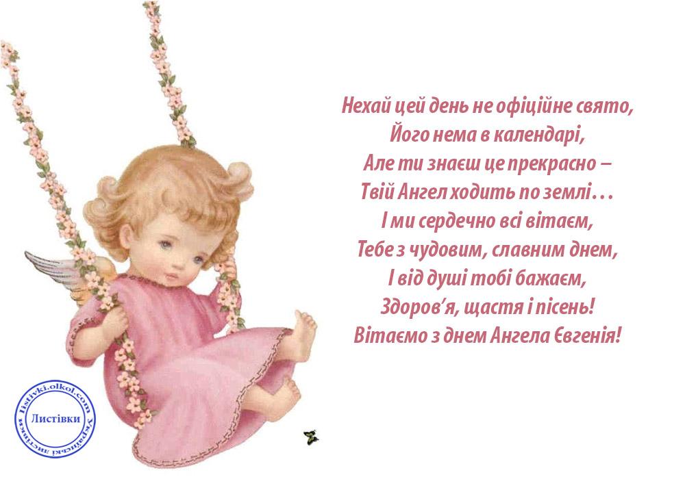 Авторська листівка з Днем Ангела Євгенії