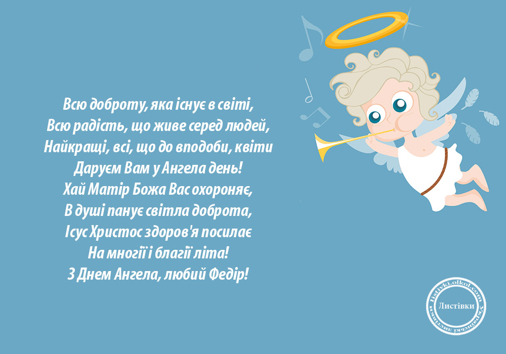 Вітальні листівки з Днем Ангела Федору
