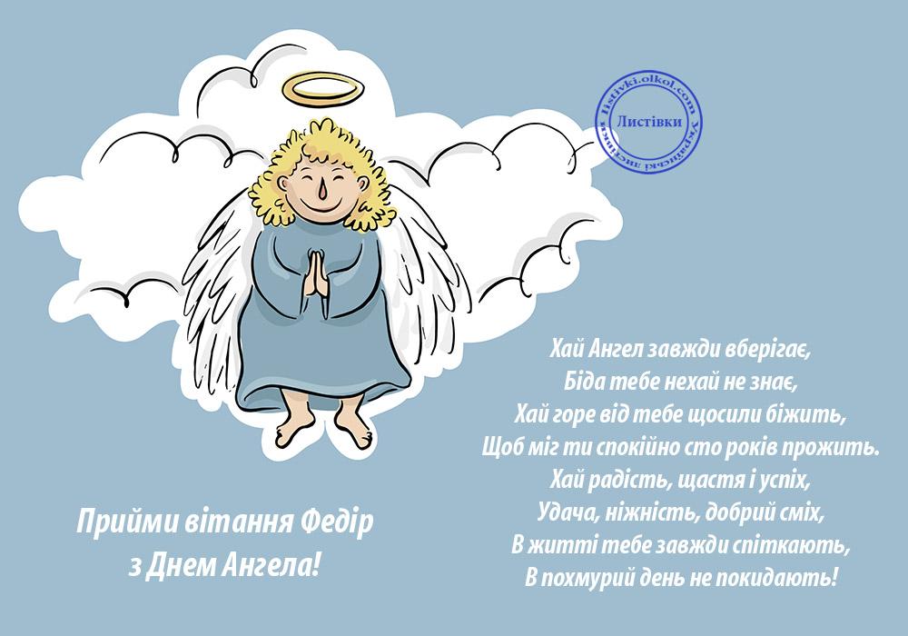 Прикольна листівка Федору на день ангела