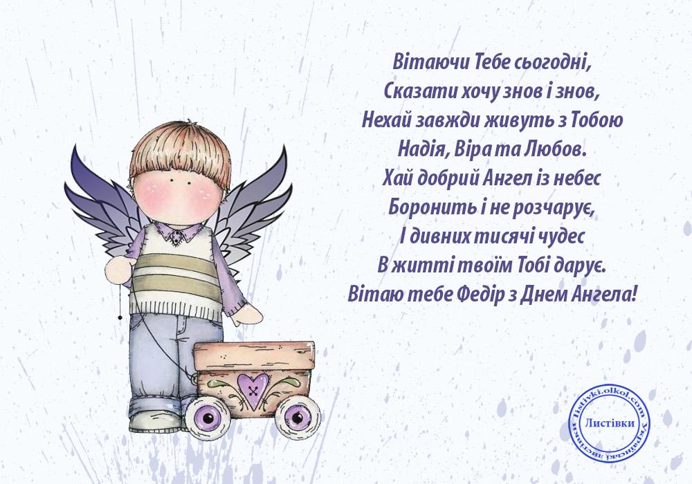 Побажання на День Ангела Федора на листівці