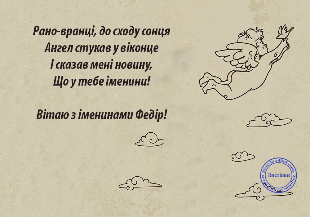 Короткий вірш на іменини Федору на листівці