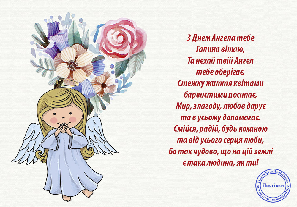Привітання з Днем Ангела Галині на картинці