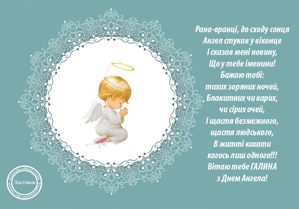 Побажання на день Ангела Галині на листівці