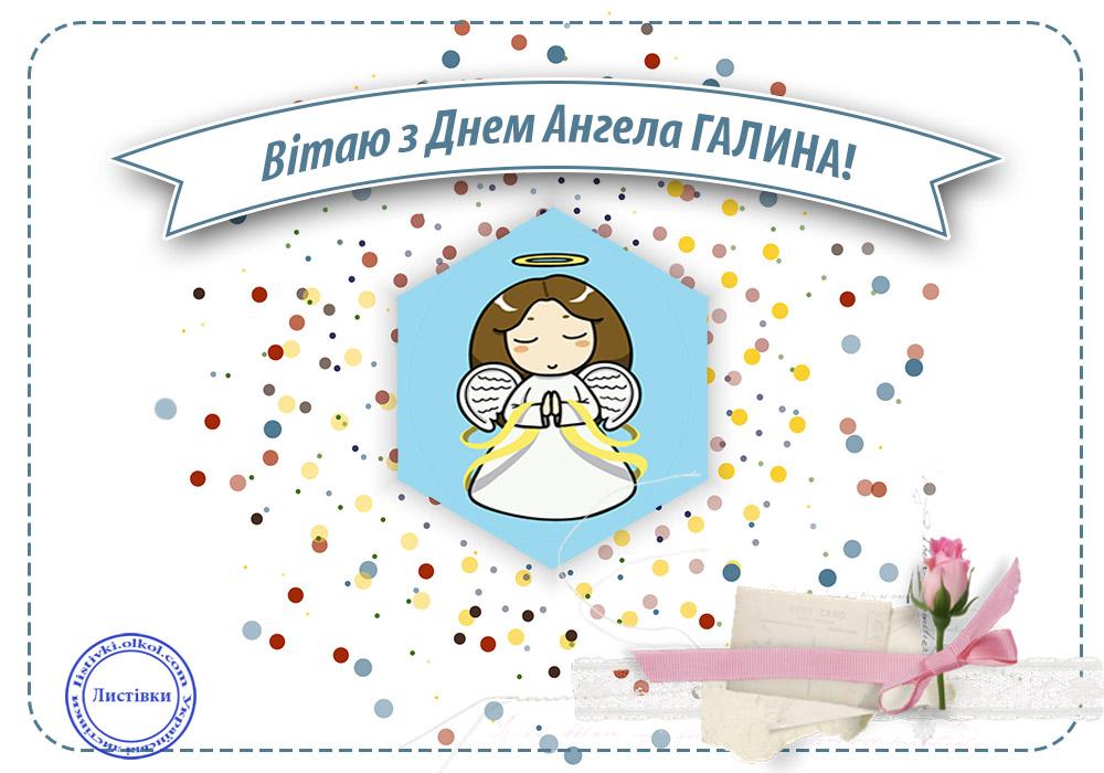 Унікальна листівка з Днем Ангела Галини