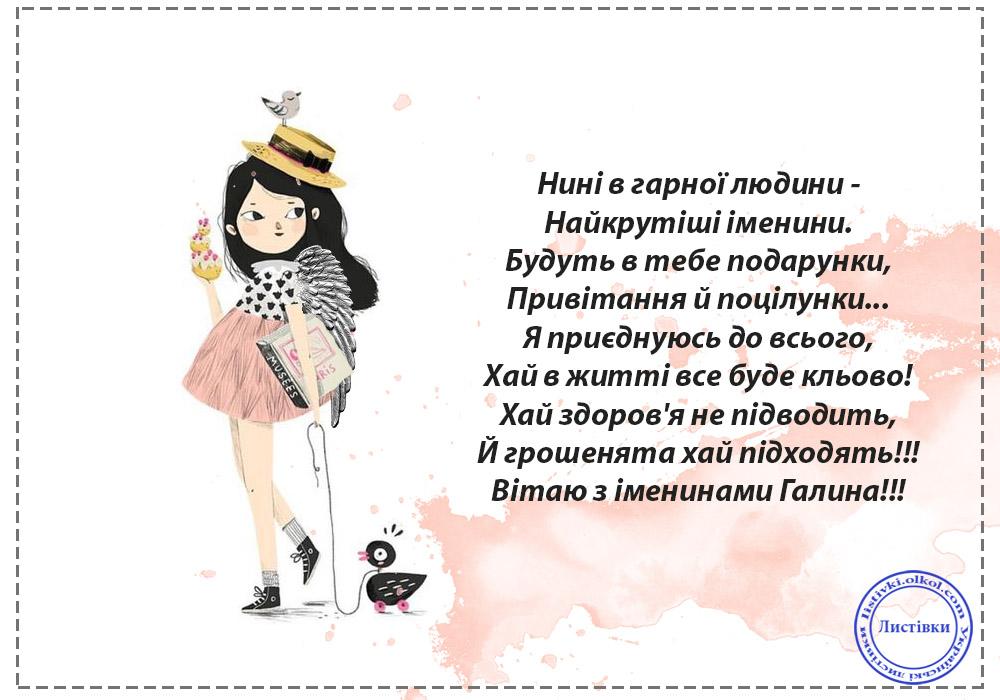 Картинка на іменини Галини з віршом