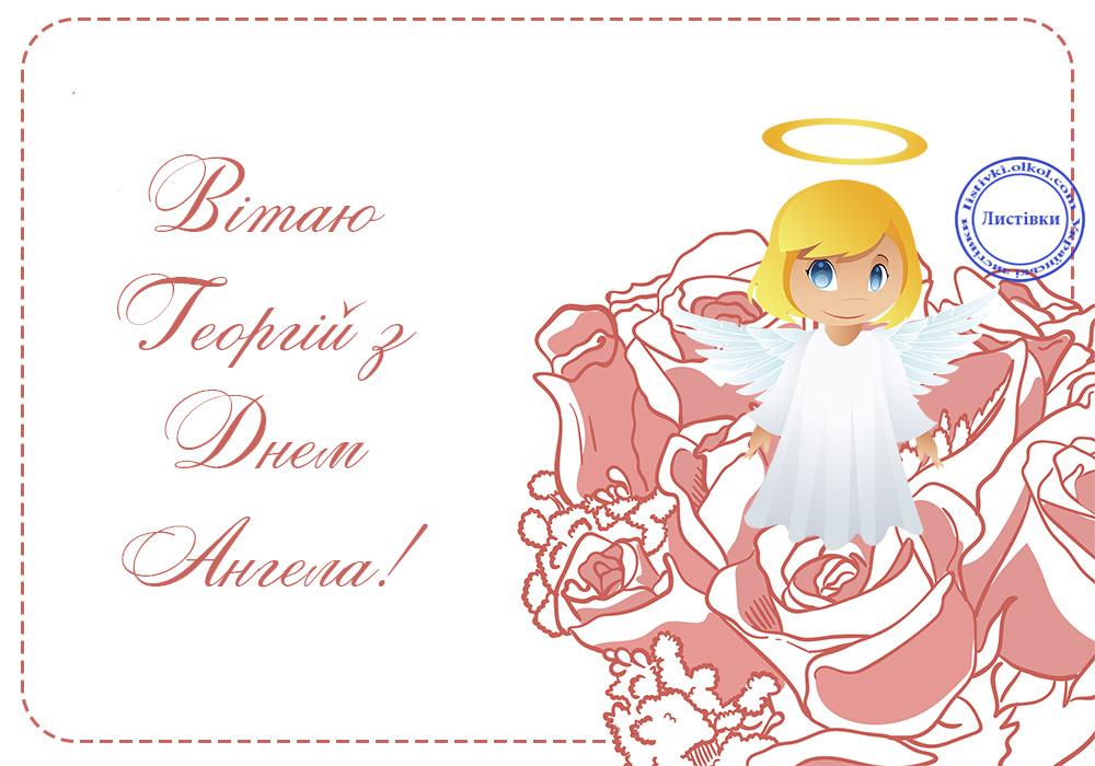 Вітальні листівки з Днем Ангела Георгія