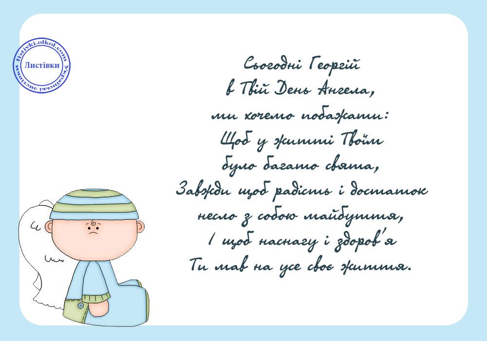 Смішна листівка з Днем Ангела Георгію