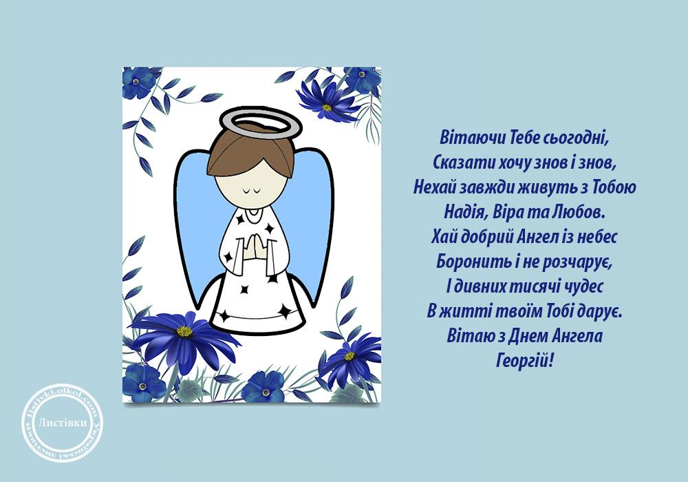 Безкоштовна вітальна листівка з Днем Ангела Георгія