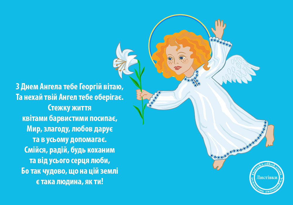 Вірш привітання Георгію з Днем Ангела на відкритці