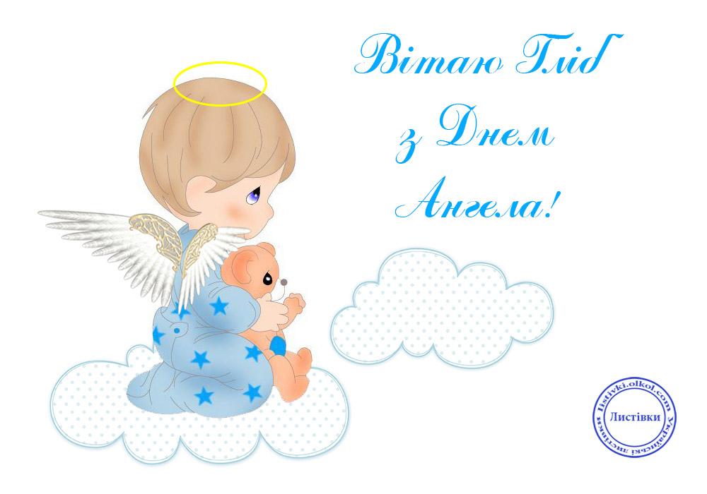Вітальні листівки з Днем Ангела Глібу
