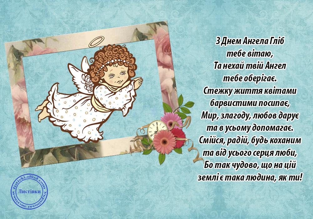 Вітальна відкритка з Днем Ангела Глібу