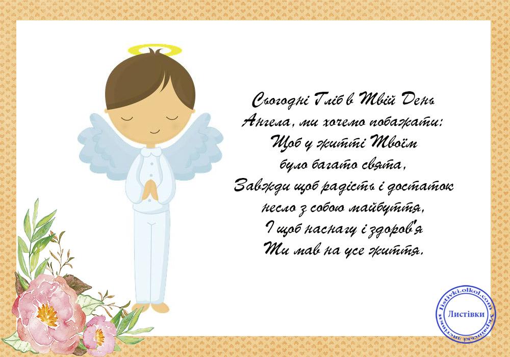 Листівка побажання Глібу на День Ангела