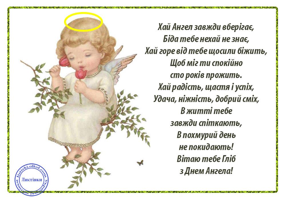 Вірш для Гліба на його День Ангела на листівці