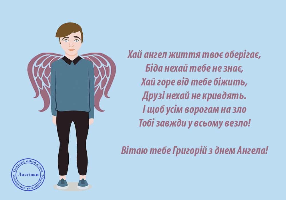 Вітальні листівки з днем ангела Григорія