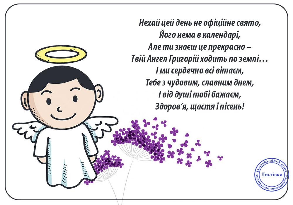 Відкритка з днем ангела Григорія