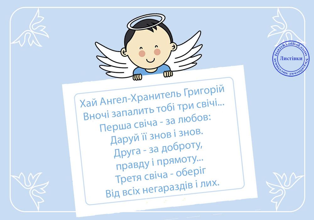 Вітальний малюнок з днем ангела Григорія