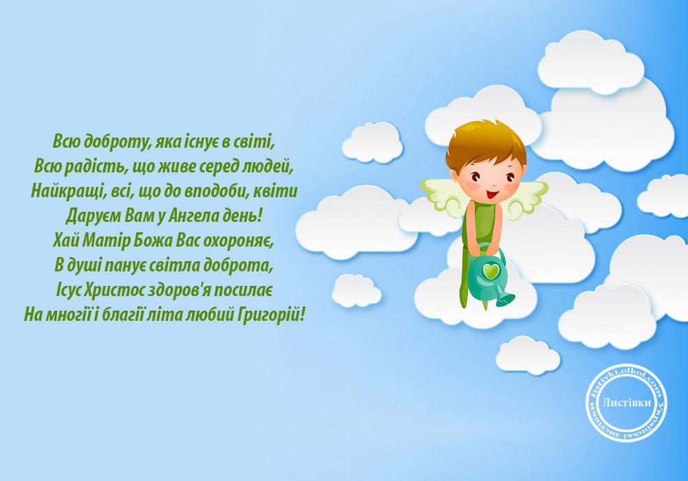 Вірш привітання з днем ангела Григорія на листівці
