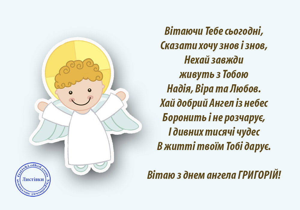 Безкоштовна листівка з днем ангела Григорія