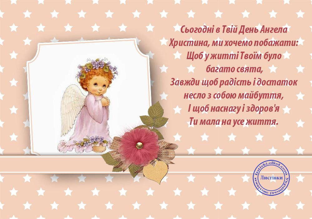 Побажання Христині на День Ангела на листівці