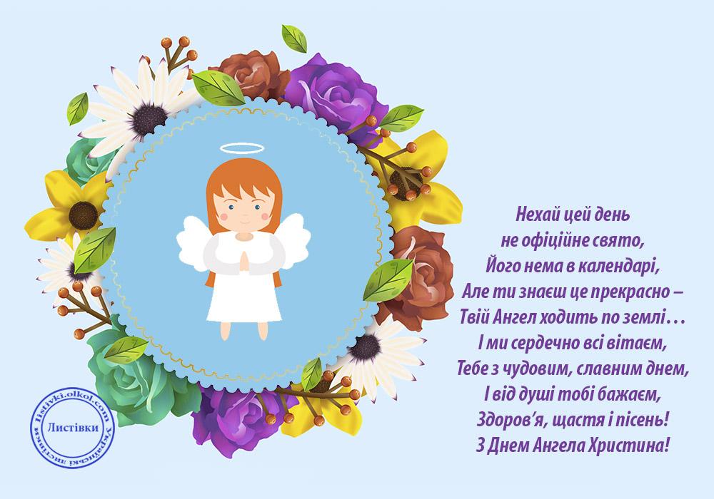 Вірш привітання Христині на День Ангела на листівці