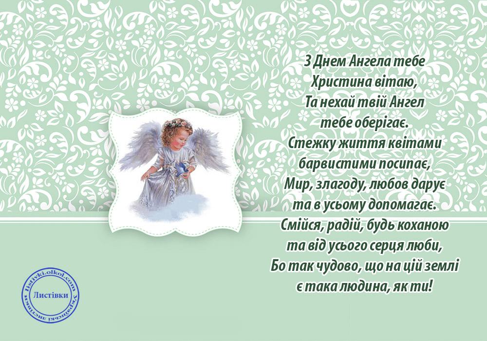 Привітання з Днем Ангела Христині на листівці