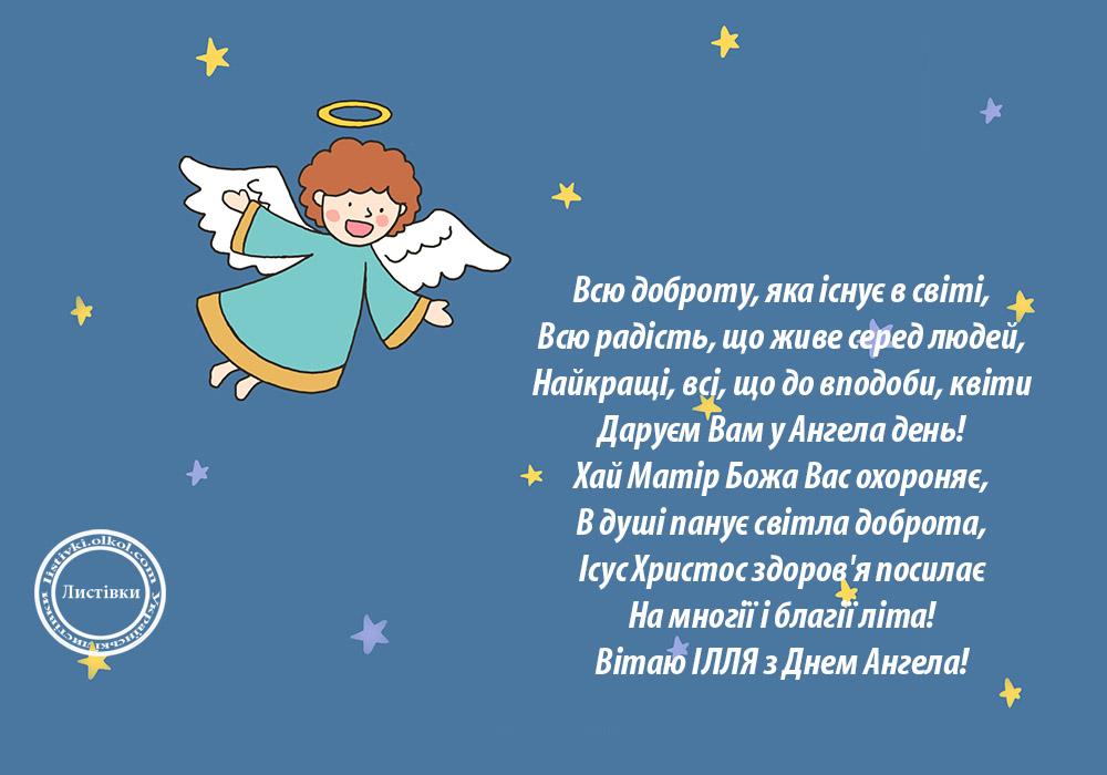 Вітальні листівки з Днем Ангела Іллі