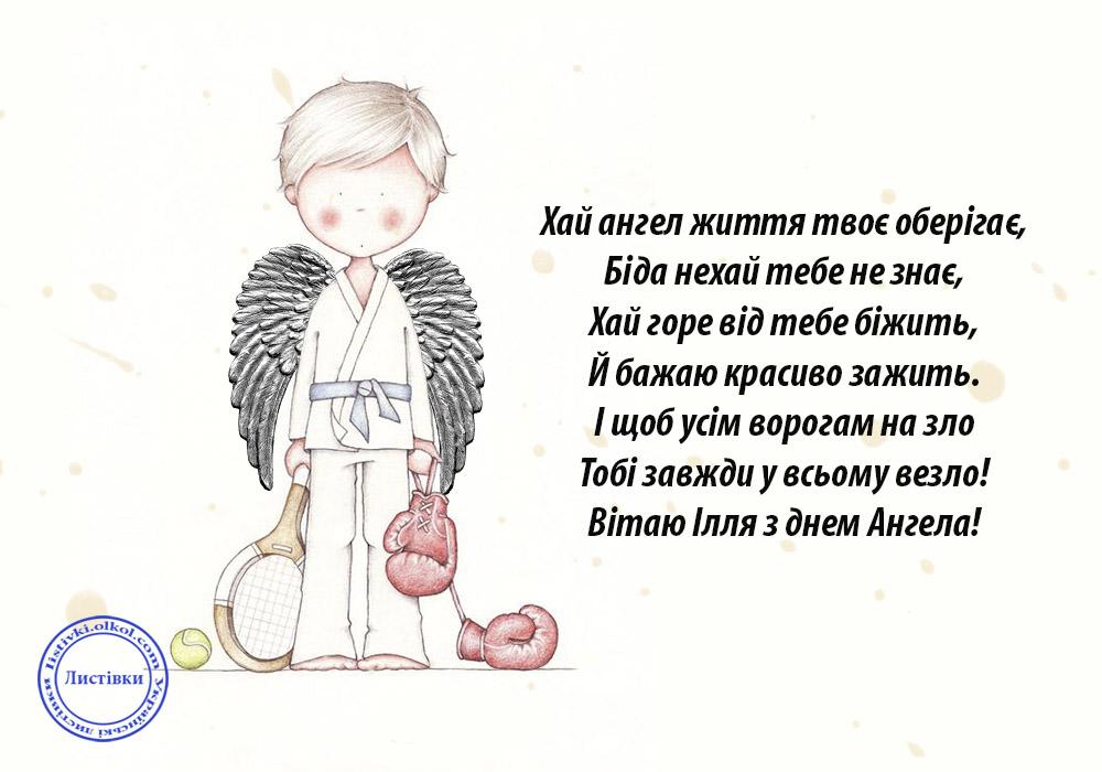 Прикольна листівка з Днем Ангела Іллі