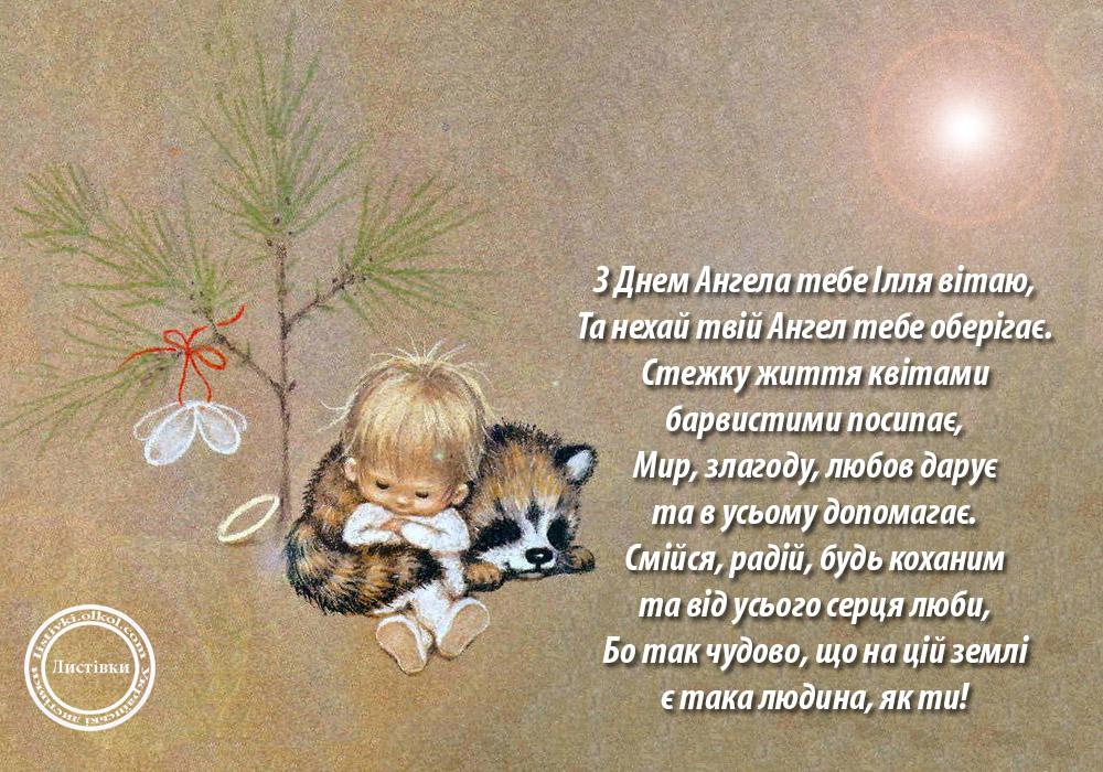 Вірш привітання з Днем Ангела Іллі на листівці